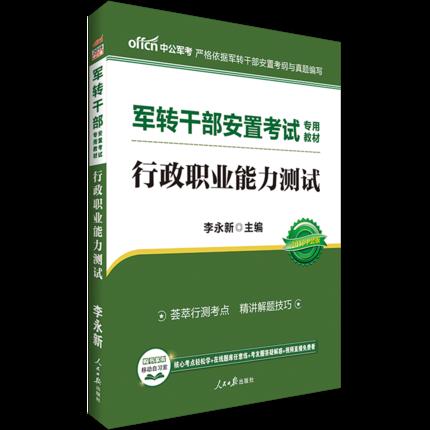 中公教育2019年军转干部安置考试专用教材-行政职业能力测验