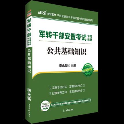 中公教育2019年军转干部考试专用教材-公共基础知识