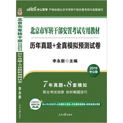 中公教育2019北京市军转干部安置考试历年真题+全真模拟预测试卷(含2012年至2018年7套真题8套模拟)