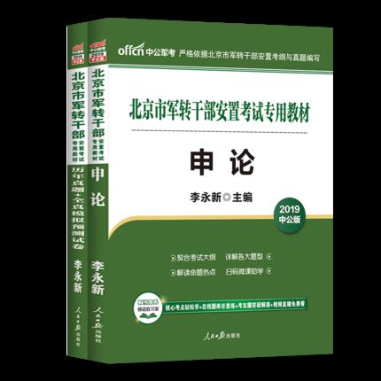 中公教育2019北京市军转干部考试教材+历年真题+全真模拟预测试卷(共2本)