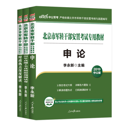 中公教育2019北京市军转干部安置考试教材+历年真题+模拟试卷+时政热点-申论(共3本)