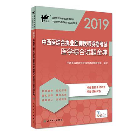 考试达人2019年糖果派对APP资格考试医学综合试题金典(赠模拟试卷)