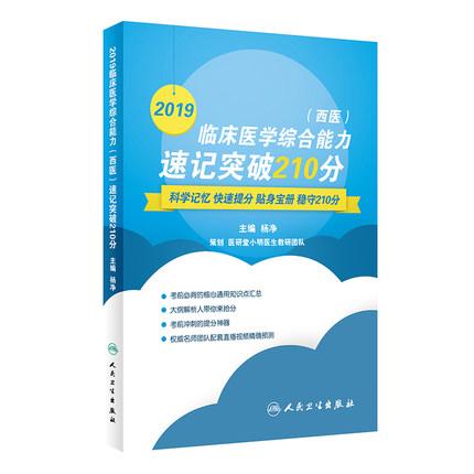 2019临床医学综合能力(西医)速记突破210分(快速提分)杨净主编