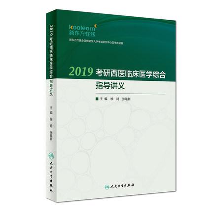 2019考研西医临床医学综合指导讲义(徐琦 张蕴新 主编)研究生考试