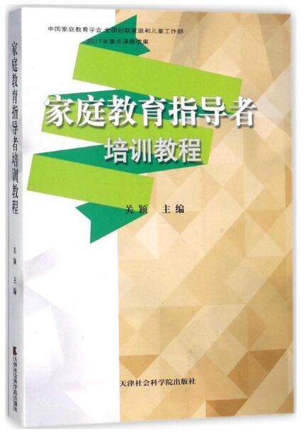 家庭教育指导者培训教程-中国家庭教育学会全国妇联家庭和儿童工作部