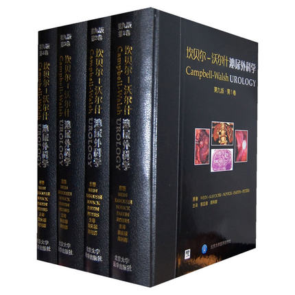 坎贝尔-沃尔什泌尿外科学(共4卷)第九版