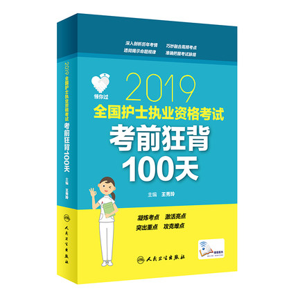 领你过2019全国护士执业资格考试考前狂背100天(王秀玲主编)赠增值服务