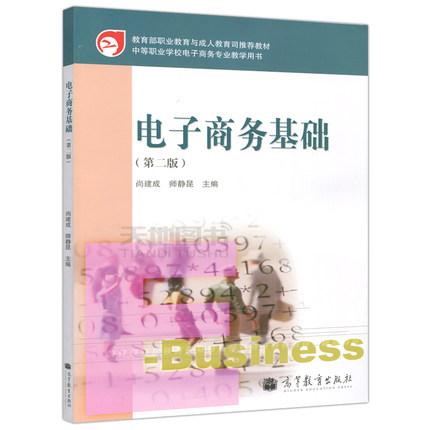 电子商务基础(第二版)中等职业学校电子商务专业教学用书