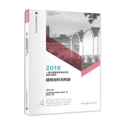2019年一级注册建筑师考试历年真题与解析-第四分册 建筑材料与构造(第十二版)