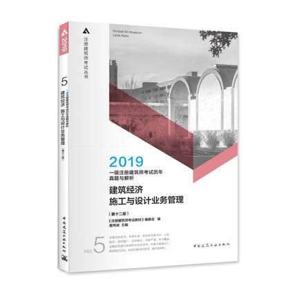 2019年一级注册建筑师考试历年真题与解析-第五分册 建筑经济 施工与设计业务管理(第十二版)