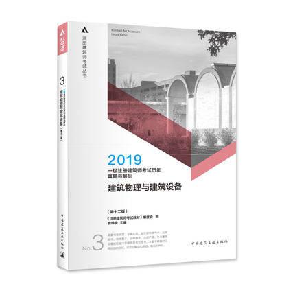 2019年一级注册建筑师考试历年真题与解析-第三分册 建筑物理与建筑设备(第十二版)