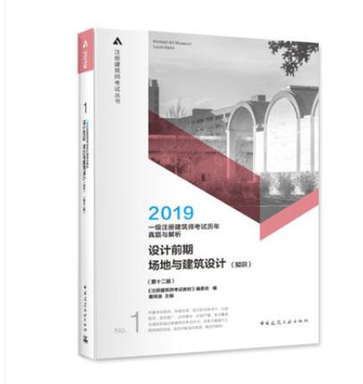 2019年一级注册建筑师考试历年真题与解析-第一分册 设计前期 场地与建筑设计(知识)第十二版