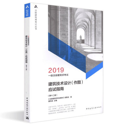 2019年一级注册建筑师考试-建筑技术设计(作图)应试指南(第十二版)