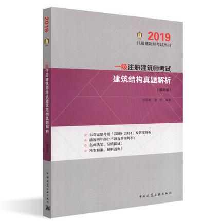 2019年一级注册建筑师考试-建筑结构真题解析(第4版)含2008-2014考题及答案解析
