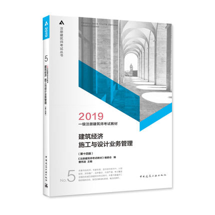 2019年一级注册建筑师考试教材-第五分册 建筑经济 施工与设计业务管理(第十四版)