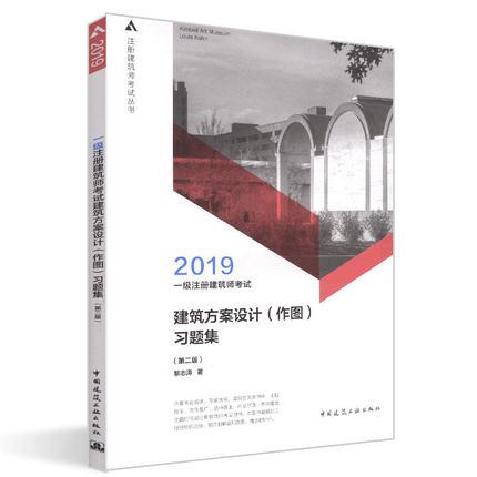 2019年一级注册建筑师考试-建筑方案设计(作图)习题集(第二版)黎志涛 主编