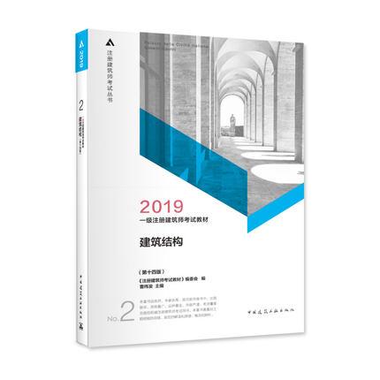 2019年一级注册建筑师考试教材-第二分册 建筑结构(第十四版)