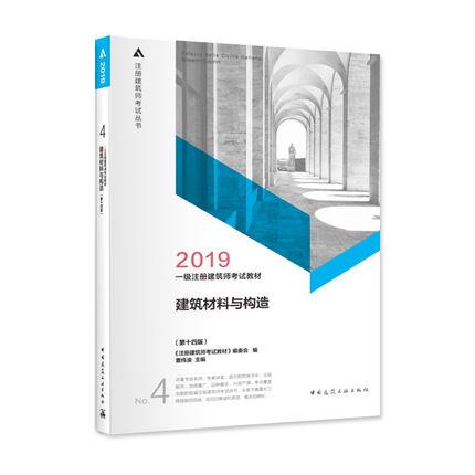 2019年一级注册建筑师考试教材-第四分册 建筑材料与构造(第十四版)