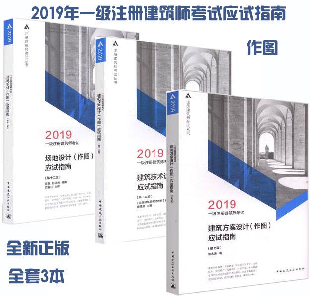 2019年一级注册建筑师考试应试指南-建筑方案设计+技术设计+场地设计(作图)全套3本