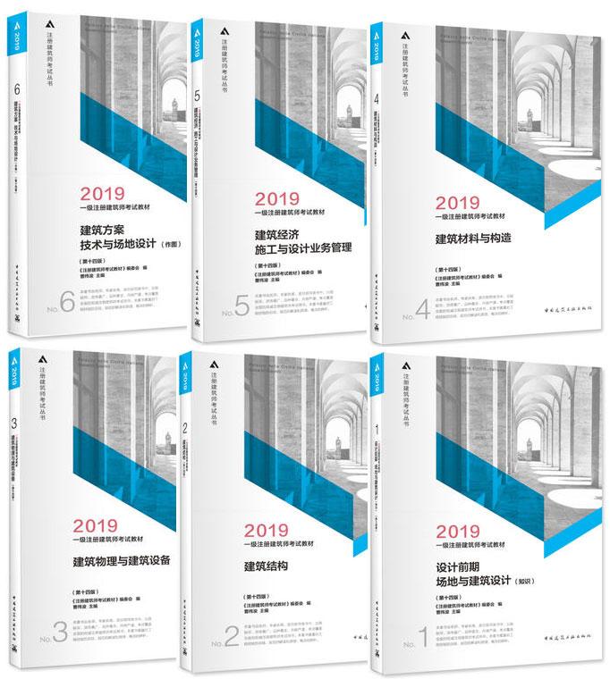官方正版2019年一级注册建筑师考试教材1-6册(全套6本)第十四版