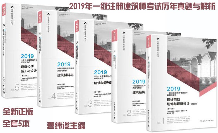 2019年一级注册建筑师考试历年真题与解析1-5册(全套5本)第十二版