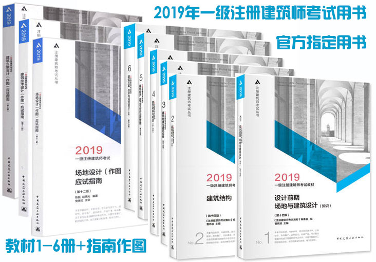 官方指定2019年一级注册建筑师考试教材1-6册+应试指南作图(全套9本)