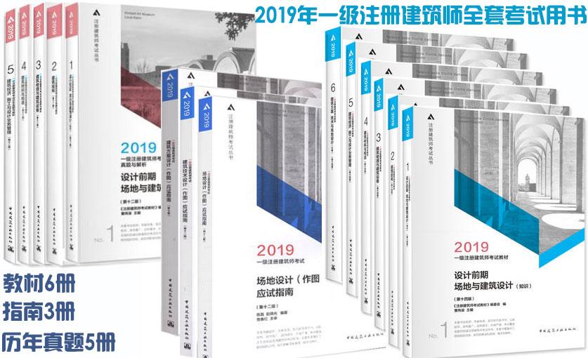 官方指定2019年一级注册建筑师考试教材+应试指南+历年真题与解析(全套14本)第十二版