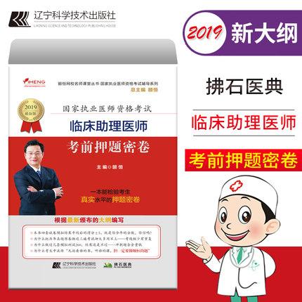 颐恒2019临床执业助理医师考前押题密卷-国家执业医师资格考试辅导(附答案与解析)