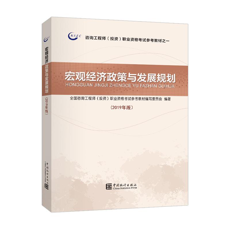 2019年咨询工程师(投资)职业资格考试教材-宏观经济政策与发展规划