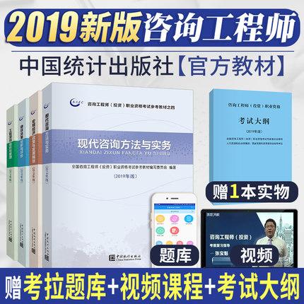 官方指定正版2019年版咨询工程师职业资格考试教材+考试大纲(全套5本)