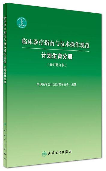 临床诊疗指南与技术操作规范-计划生育分册(2017修订版)