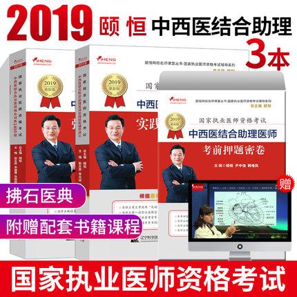 颐恒2019年中西医结合助理医师强化训练2400题+实践技能+考前押题密卷(共3本)