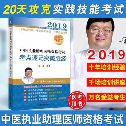 2019中医执业助理医师资格考试考点速记突破胜经(赠田博士视频)