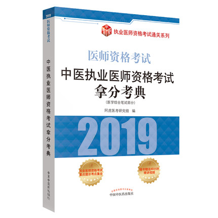 2019年中医执业医师资格考试拿分考典(医学综合笔试部分)