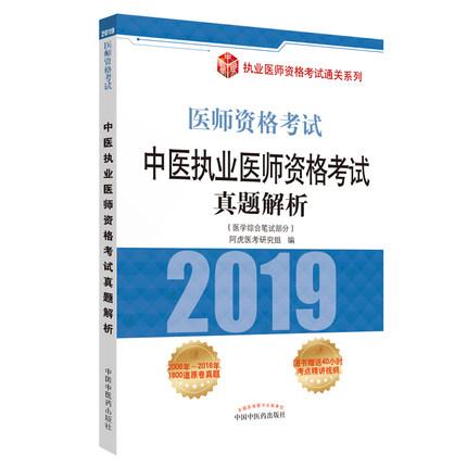 2019年中医执业医师资格考试真题解析(医学综合笔试部分)