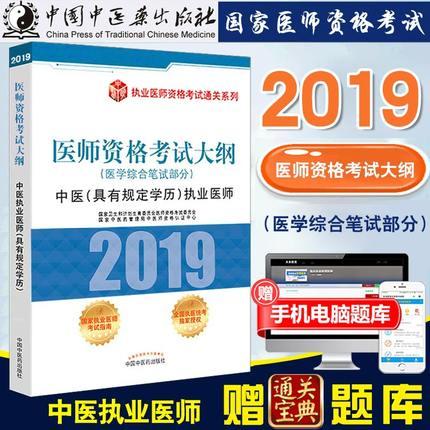 2019年中医执业医师资格考试大纲(医学综合笔试部分)具有规定学历