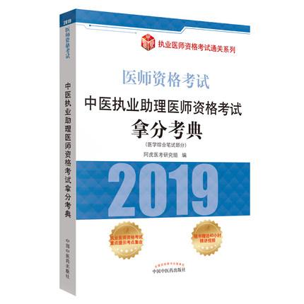 2019年中医执业助理医师资格考试拿分考典(医学综合笔试部分)