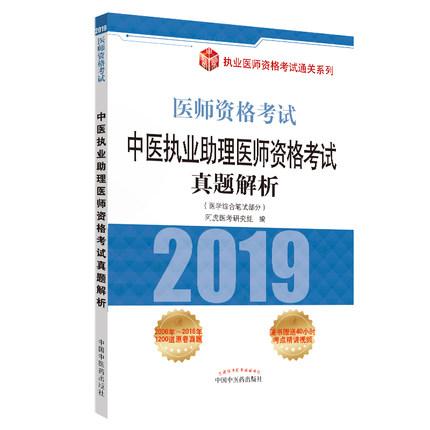2019年中医执业助理医师资格考试真题解析(医学综合笔试部分)