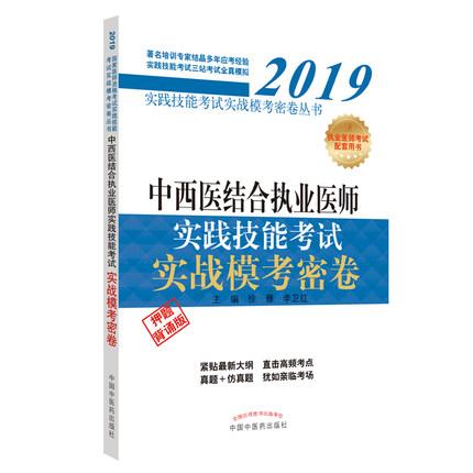 2019年中西医结合执业医师实践技能考试实战模考密卷(押题背诵版)真题+仿真题