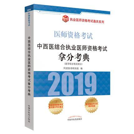 2019年中西医结合执业医师资格考试拿分考典(医学综合笔试部分)
