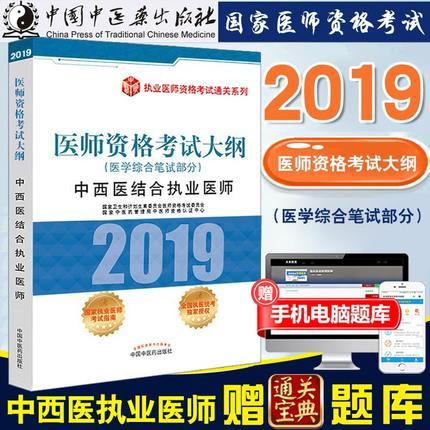 2019年中西医结合执业医师资格考试大纲(医学综合笔试部分)