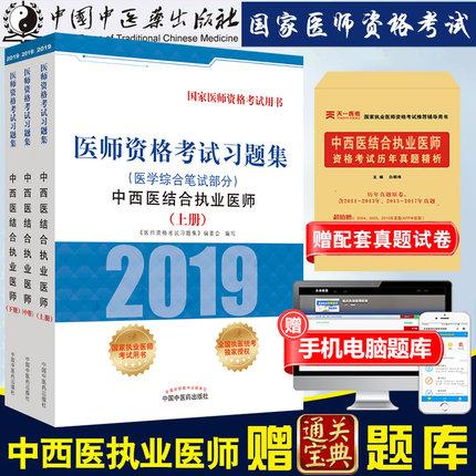 2019年中西医结合执业医师资格考试习题集(上中下册)医学综合笔试部分
