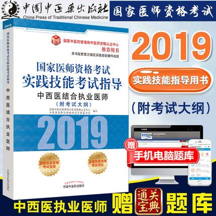 2019年中西医结合执业医师资格考试实践技能考试指导(附考试大纲)