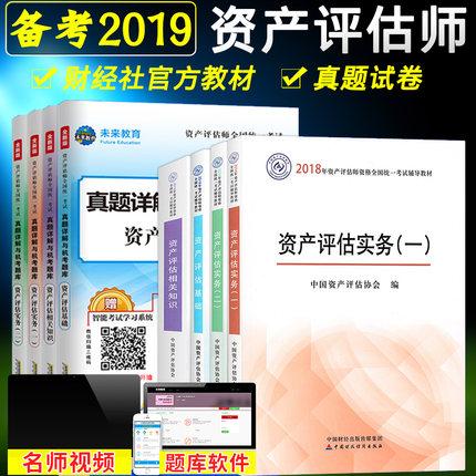 2019年注册资产评估师考试教材+真题详解与机考题库(全套8本)赠视频+题库软件