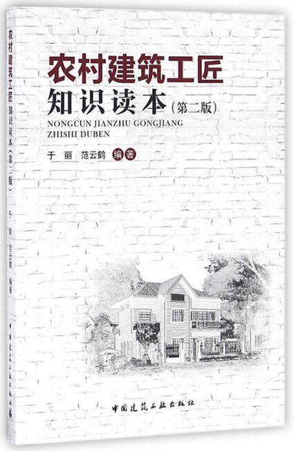 农村建筑工匠知识读本(第二版)于丽、范云鹤主编