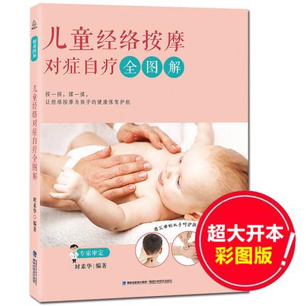 儿童经络按摩对症自疗全图解-小儿推拿书籍正版教材学按摩书专家教