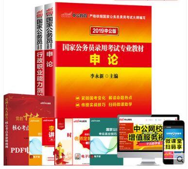 中公2019国家公务员考试教材用书-申论+行测(共2本)