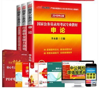中公2019国家公务员考试教材+历年真题精解-行测+申论(共3本)