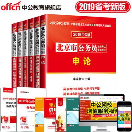 北京公务员考试用书2019北京市公务员考试用书(全套6本)中公教育