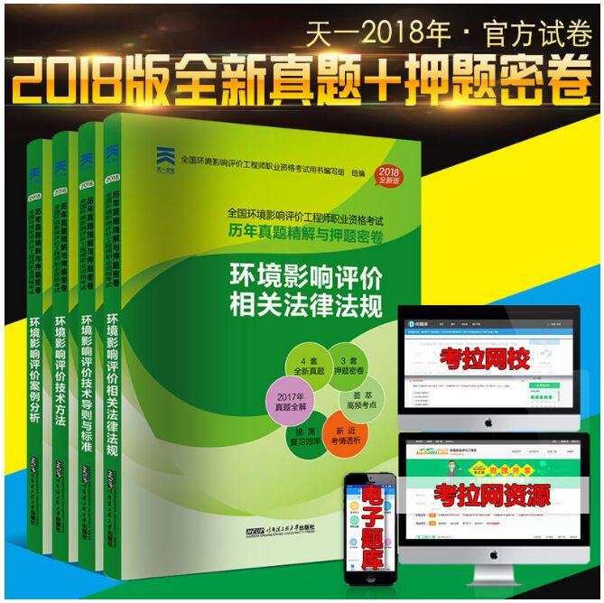 环评工程师2018教材配套历年真题押题试卷-环境影响评价:法律法规+技术导则与标准+技术方法+案例分析(全套4册)